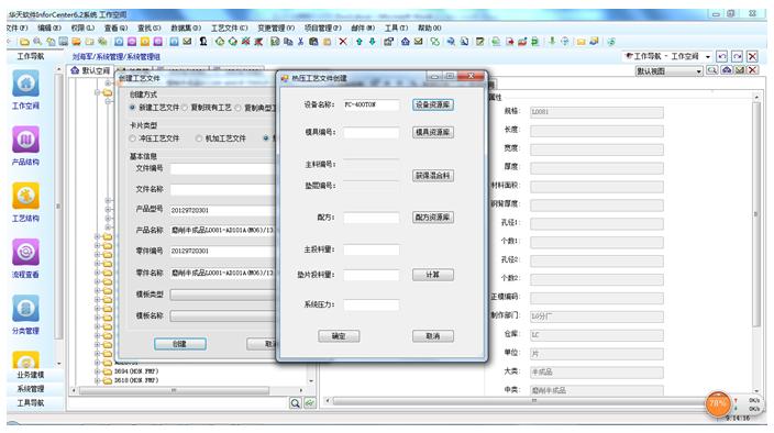 华天软件 PDM  结合配方BOM批量创建热压工艺卡