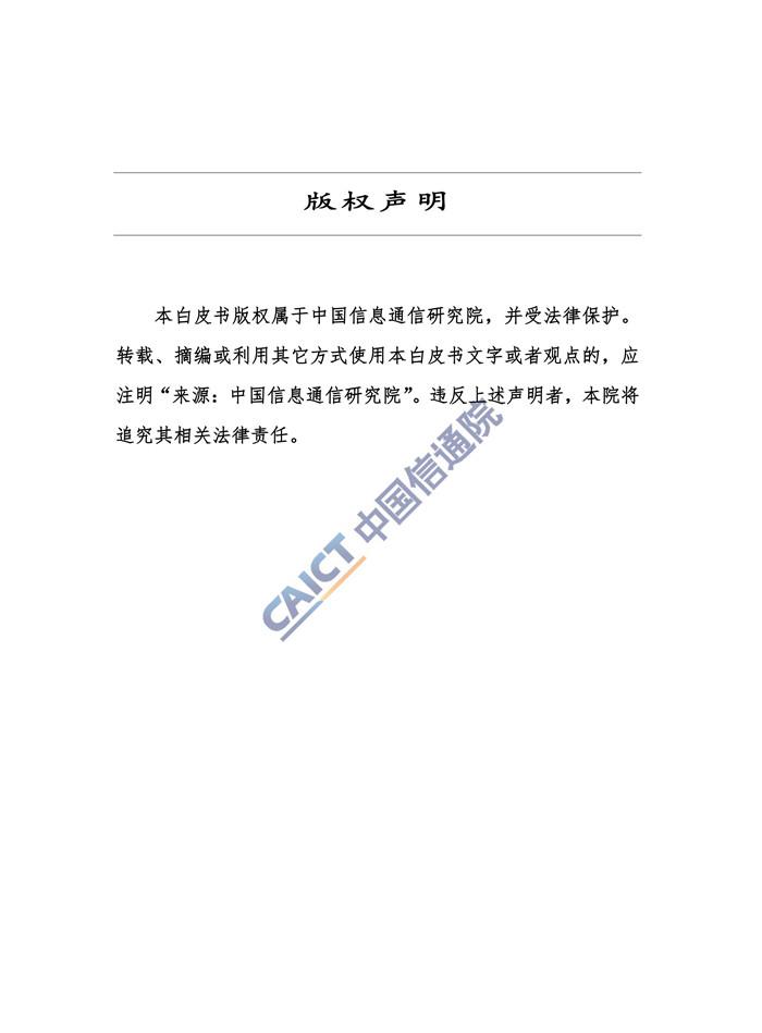 《网络安全产业白皮书(2017年)》发布
